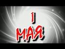 """Михаил Шелег. 1 мая, кафе """"forRest"""" Воткинск."""