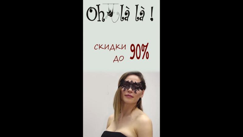 Ох ла ла- космическая распродажа до-90%