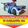 Детские Кроватки-Машинки со склада в Крыму!