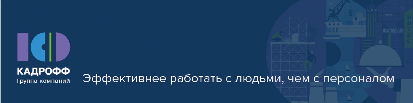 работа кадрофф групп санкт-петербург