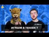 Фогеймер-стрим. Антон Белый и Артем Комолятов играют в Tekken 7