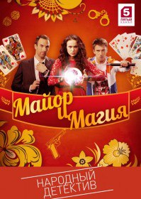 Майор и магия (Сериал 2017)