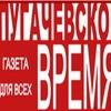 Pugachevskoe Vremya