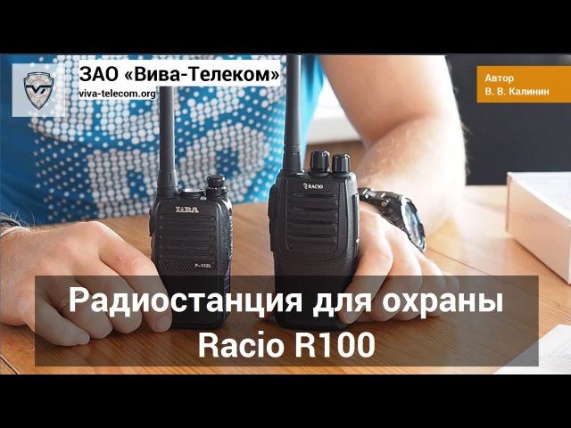 Racio R100 - рация для охраны небольших объектов
