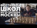 Фестиваль школ юго-запада Москвы  Студенческий союз МИРЭА