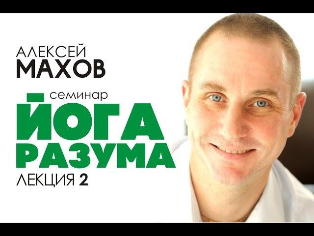 Махов Алексей. Семинар