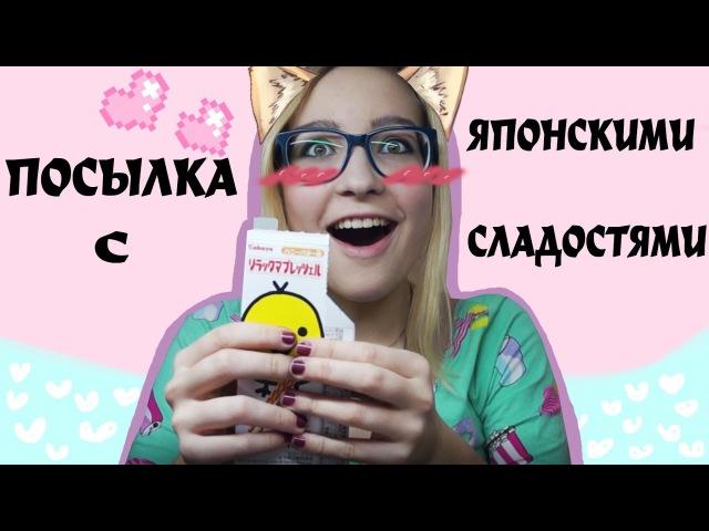 ПОСЫЛКА С ЯПОНСКИМИ СЛАДОСТЯМИ *^* jCandy.ru
