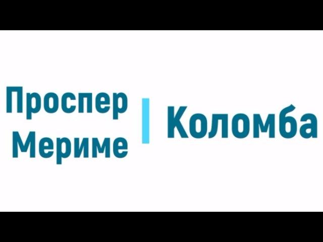 Коломба, Проспер Мериме радиоспектакль онлайн
