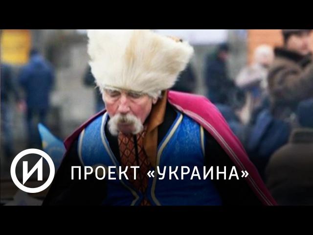 Проект Украина | Телеканал История