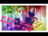 Golden Tiger - 10 лучших k-pop песен за 2016 год
