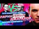 Ларин VERSUS Джарахов: КТО победит на ВЕРСУСЕ? [РАЗБОР КОНФЛИКТА]