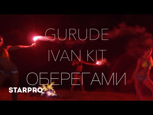 GURUDE feat. IVAN KIT - Оберегами