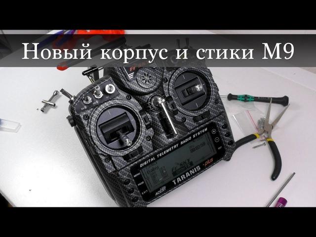 Новый корпус для Taranis X9D и стики M9 Gimbal на датчиках холла