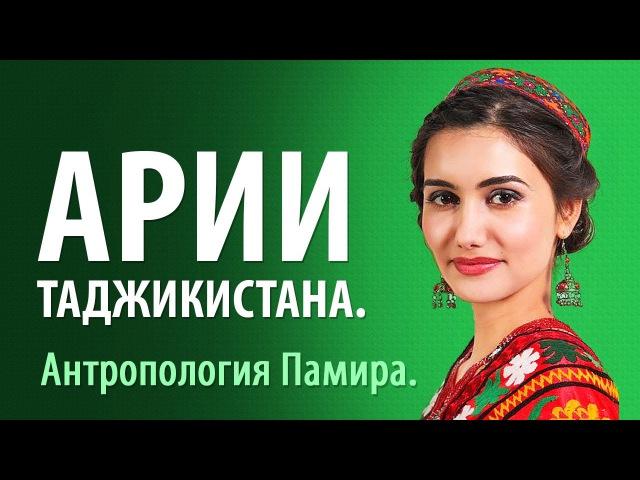 Арии Таджикистана. Антропология Памира.