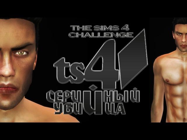 The Sims 4 ЧЕЛЛЕНДЖ - Серийный убийца | Трейлер 18