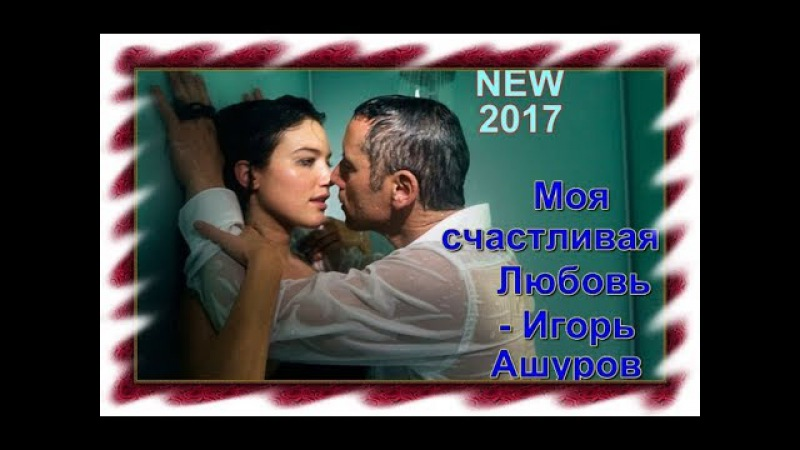 ИГОРЬ АШУРОВ НОВИНКИ 2017 СКАЧАТЬ БЕСПЛАТНО