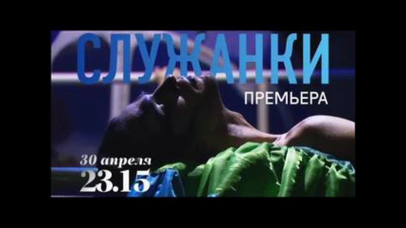 Служанки. Спектакль театра Романа Виктюка. Анонс