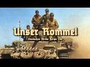 Unser Rommel - Afrika Korps Song