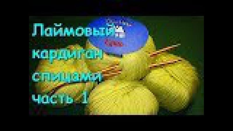 Лаймовый кардиган спицами часть 1 - Cardigan of color of a lime (part 1)