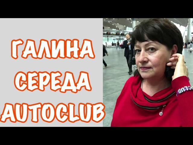 Галина Середа AUTOCLUB _IAC