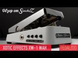 Xotic XW-1 Wah - Обзор от Sanchez