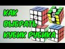 Какой кубик Рубика купить в 2017 году Как выбрать хороший кубик Рубика 3х3
