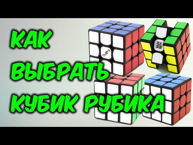 Какой кубик Рубика купить в 2017 году | Как выбрать хороший кубик Рубика 3х3