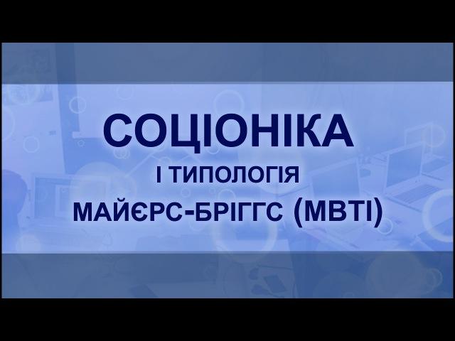 Соціоніка і MBTI
