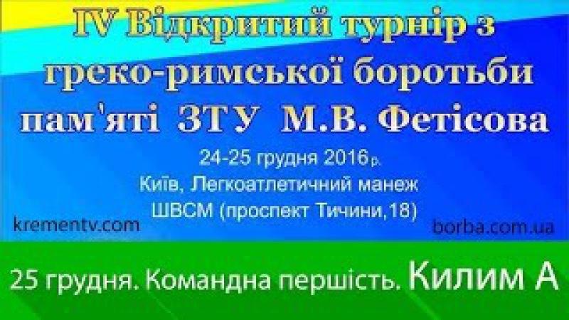 KILIM A 25 12 15 Відкритий турнір з греко римської боротьби пам'яті ЗТУ М В Фетісова