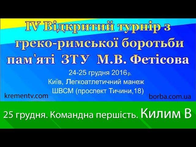 KILIM B 25.12.15. Відкритий турнір з греко-римської боротьби памяті ЗТУ М.В.Фетісова