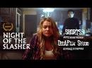 Короткометражка «Ночь резни» Озвучка DeeAFilm