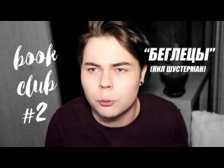BOOK CLUB 2 / БЕГЛЕЦЫ (Нил Шустерман)