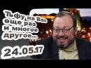 Станислав Белковский - Тьфу на Вас еще раз и многое другое 24.05.17