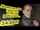 Александр Невзоров - Дядюшка ЗЮ грустит, СЭС не работает 24.05.17