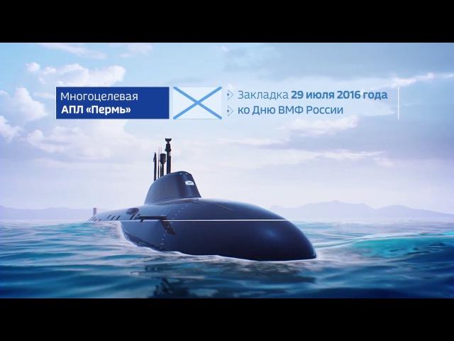 Многоцелевая АПЛ Пермь Проект 885М Ясень-М Заложена 29.07.2016 г.