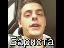 By Томаш Кудрявый Бариста