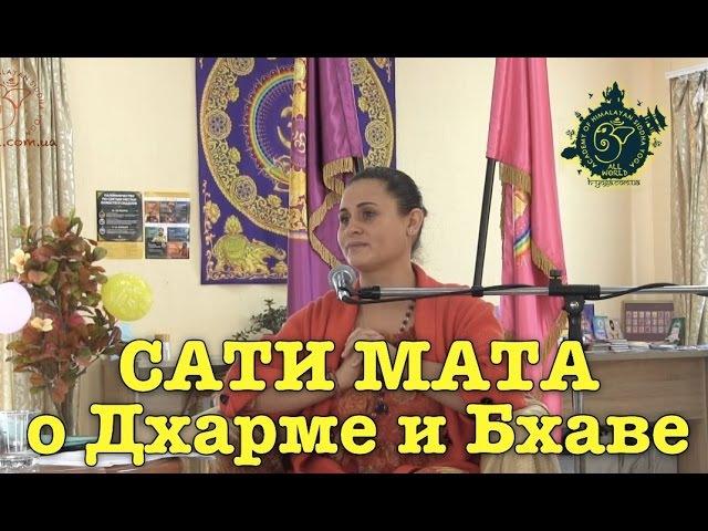 Сати Мата - Бхава и Дхарма Гималайская Йога