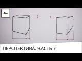 Часть 7. Типичные ошибки при построении куба в рисунке карандашом