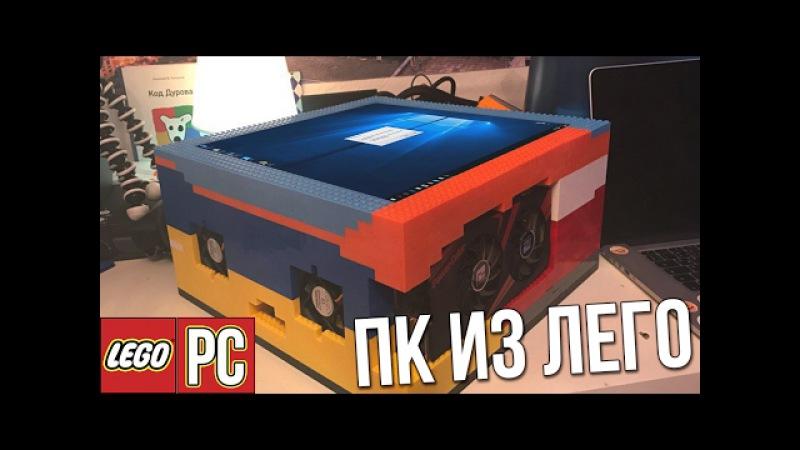 КОМПЬЮТЕР ИЗ ЛЕГО! (Lego Pc) Как я собрал корпус для пк из лего!