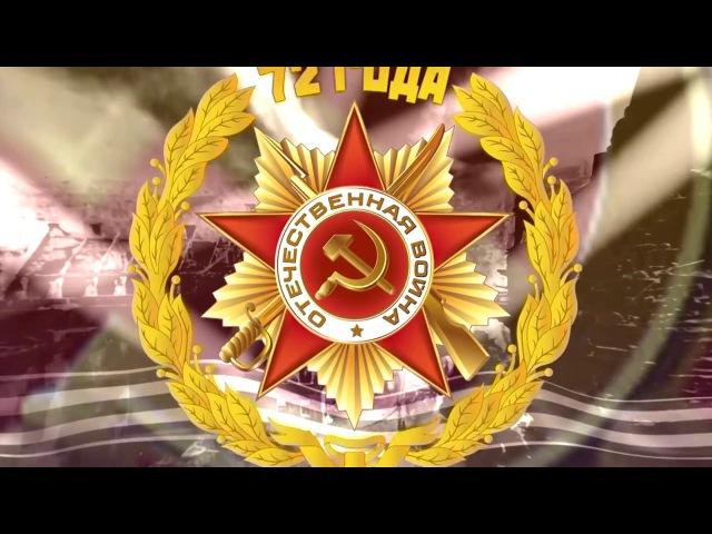 Поздравление главы города В. Тихонова с Днем Победы