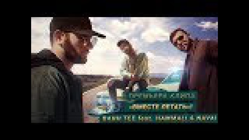 Bahh Tee feat. HammAli Navai - Вместе летать (ПРЕМЬЕРА КЛИПА)