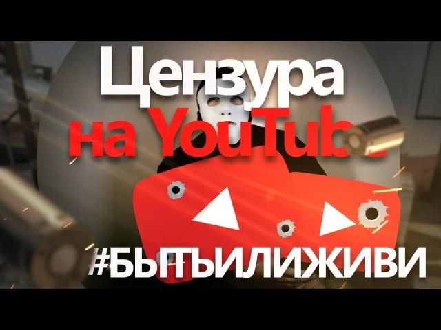 Цензура на YouTube / БытьИлиЖиви / FixRussianYouTube / ссора Камикадзе и Хованского