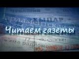 Читаем газеты 12+ (08.06.17) За сдачу норм ГТО предлагают повысить зарплату