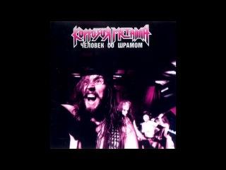 Korrozia Metalla - Рэп - это кал (Rap Is Crap)