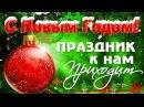 ПРАЗДНИК К НАМ ПРИХОДИТ лучшие новогодние песни 2019 сборник с Новым годом