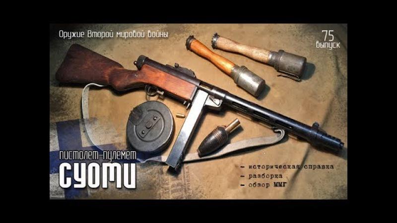 Пистолет-пулемёт СУОМИ (Suomi-KP Model 1931)...