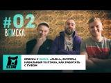 Вписка у Slim'a первое порно, Навальный vs Птаха, как работать с Гуфом
