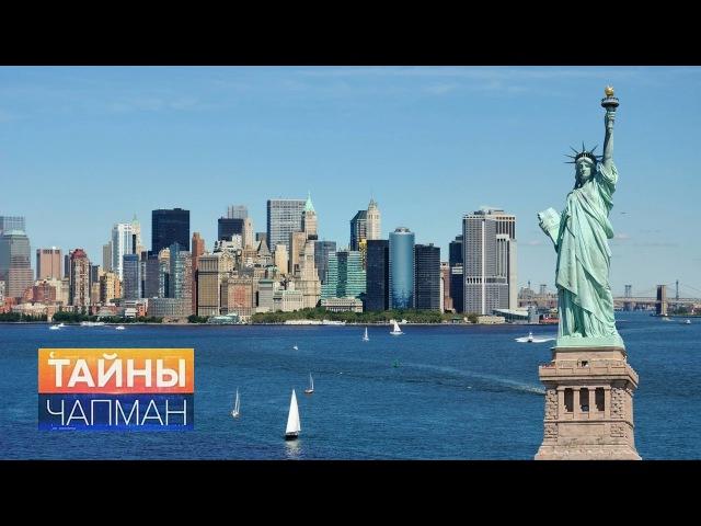 Тайны Чапман. Гуд бай, Америка! (04.04.2017) HD