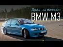 BMW M3 E46 — мечта или нет? Первая часть сериала «Дрифт за миллион»