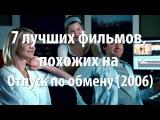 7 лучших фильмов, похожих на Отпуск по обмену (2006)